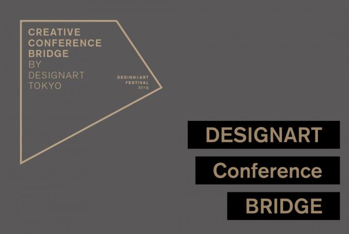「DESIGNART Conference BRIDGE」開催 これからクリエイターが立ち向かうべき未来を語る