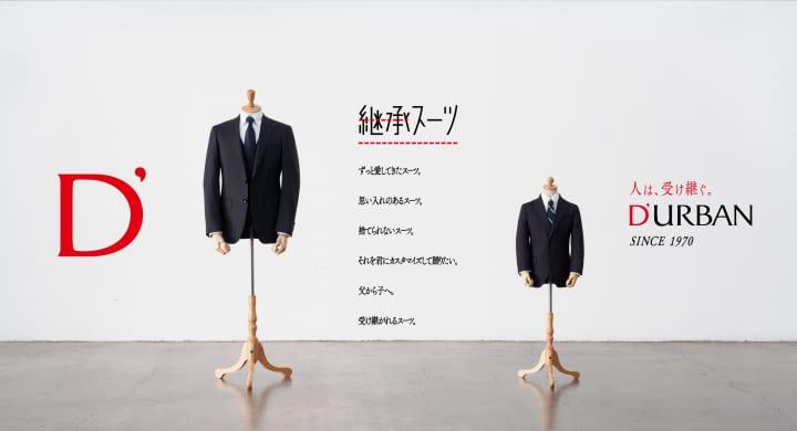 ダーバンが子ども用にスーツをリメイクして受け継ぐ 数量限定サービス「継承スーツ」を実施