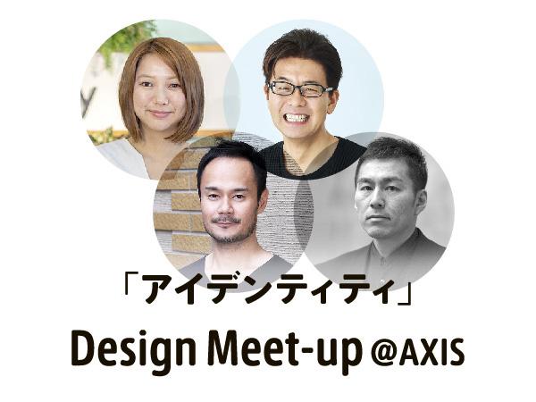 Design Meet-up @AXIS その5が開催 「アイデンティティ」をテーマにしたラウンドテーブル
