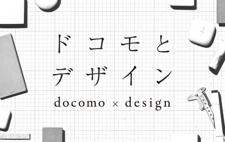 NTTドコモのデザインプロセスやプロトタイプを紹介 展示会「ドコモとデザイン」が東京ミッドタウンで開催