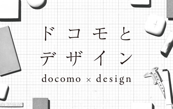Design Meet-up @AXIS その6が開催 「ドコモとデザイン」をテーマにトークセッションを展開