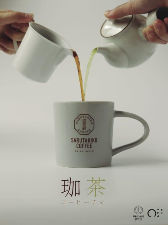 日本茶?ブラックコーヒー? コーヒー×日本茶の新感覚ドリンク「珈茶」が登場
