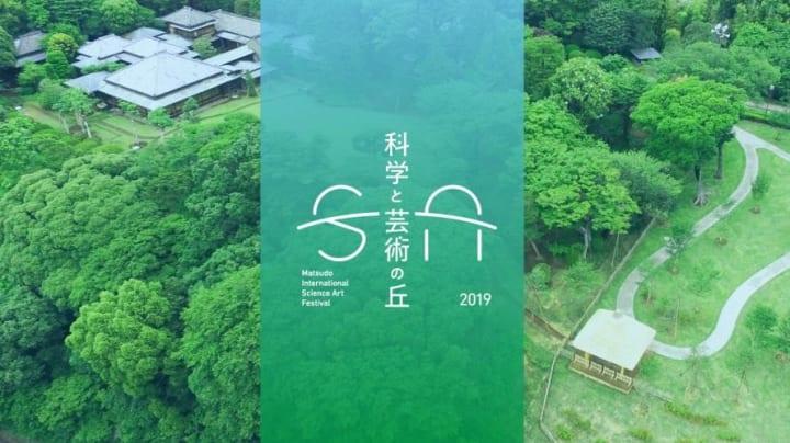 科学、芸術、自然をつなぐ国際フェスティバル 「科学と芸術の丘2019」が千葉県松戸市で開催