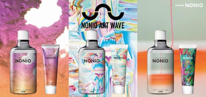 若手アーティストを支援する「NONIO ART WAVE AWARD 2019」 受賞作が商品化 次回アワードの作品も募集開始