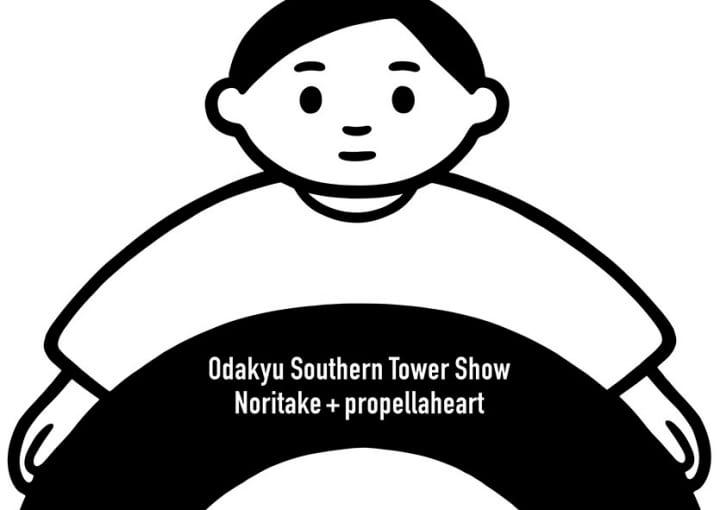 propellaheartとNoritakeによるインスタレーション 「Noritake + propellaheart / Odakyu Southern Tower …
