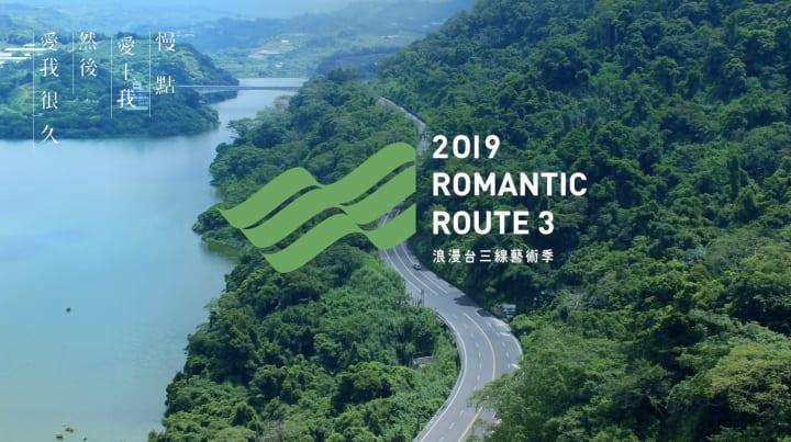 台湾最大規模のアートイベント「ロマンチック台三線芸術祭」開催 「時間なら、たっぷりある」をテーマに客…