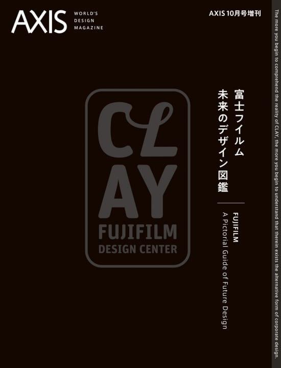 CLAYという企業デザインの1つのかたち AXIS10月増刊号「富士フイルム 未来のデザイン図鑑」が好評発売中