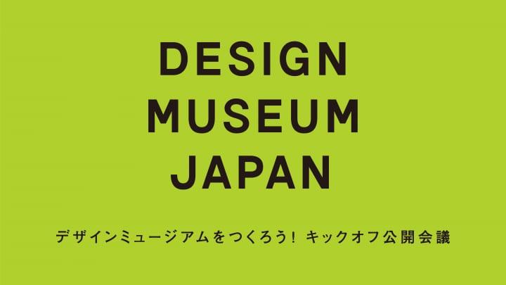 日本にデザインミュージアムをつくろう! キックオフ公開会議開催