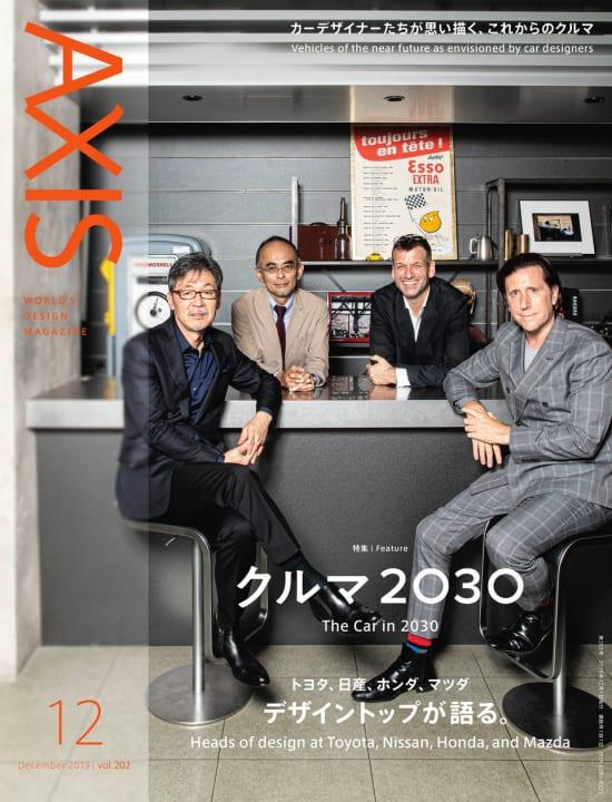デザイン誌「AXIS」最新号(202号) 2019年11月1日(金)発売です!