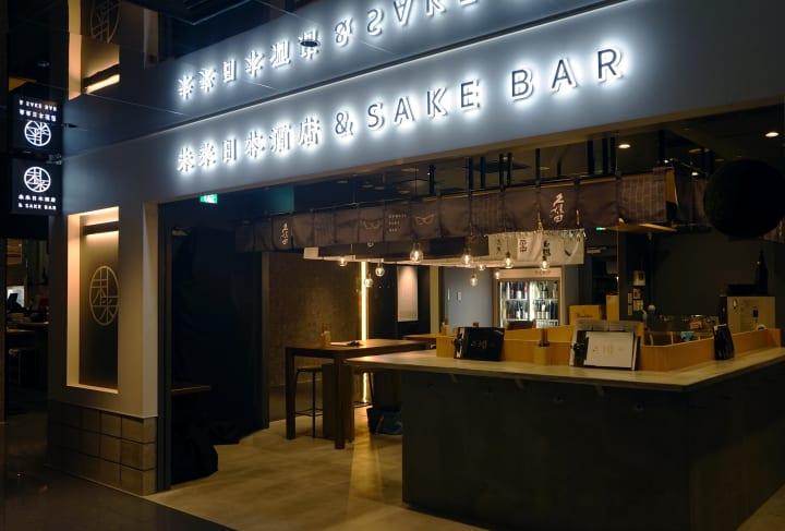 「久保田」とコラボした未来型SAKEセレクトショップ&BAR 「未来日本酒店/KUBOTA SAKE BAR」が渋谷PARCOに…
