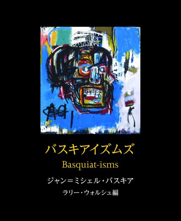 およそ200のバスキアの言葉を収集 書籍「バスキアイズムズ」が刊行