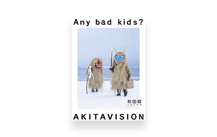 秋田を国内外へアピールする「AKITA VISION」 梅原真のプロデュースによるポスターが公開