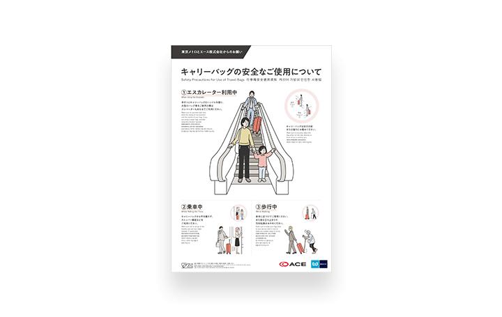 東京メトロとエースがキャリーバッグ使用マナーについて 合同で啓発活動を開始