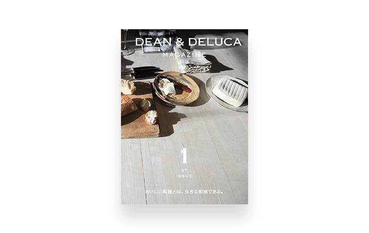 DEAN & DELUCAが手がける新たな印刷メディア 編集長に松浦弥太郎を迎え「DEAN & DELUCA MAGAZIN…