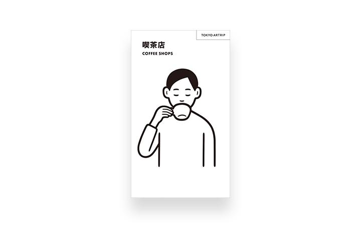 日英併記の東京ガイド「TOKYO ARTRIP」第6号が登場 今回のテーマは「喫茶店」