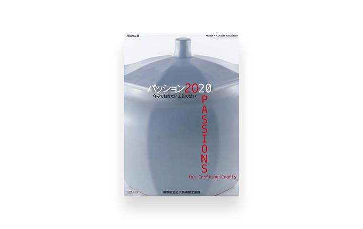東京の工芸館で最後の展覧会 「所蔵作品展 パッション20 今みておきたい工芸の想い」開催