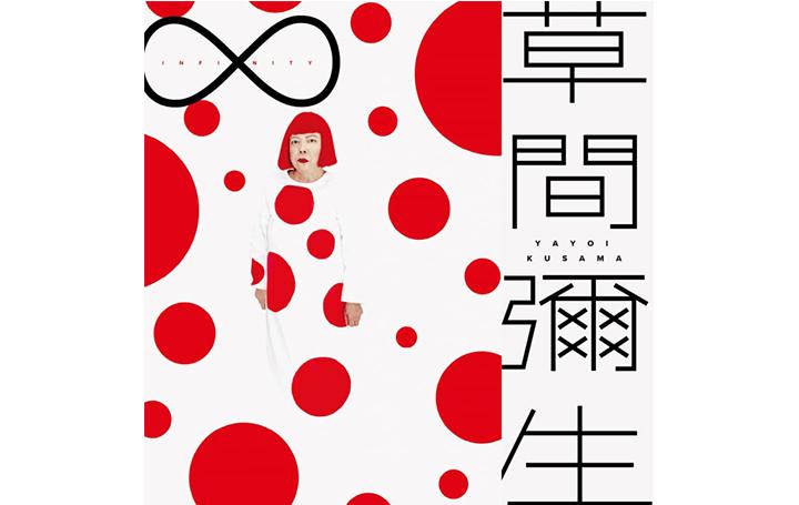 草間彌生の知られざる過去を捉えたドキュメンタリー作品 映画「草間彌生∞INFINITY」が渋谷PARCOミニシアタ…