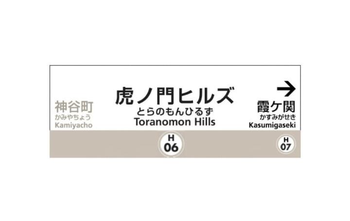 東京メトロ日比谷線に約56年ぶりの新駅 「虎ノ門ヒルズ駅」2020年6月6日(土)に開業