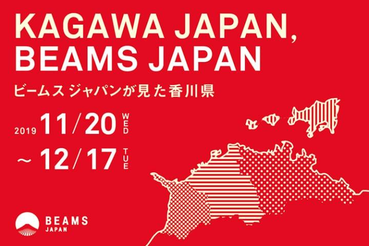 「ビームス ジャパン」と香川県がコラボレーション 「KAGAWA JAPAN, BEAMS JAPAN –ビームスが見た香川県-…