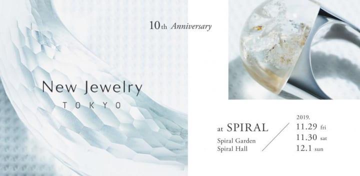 日本最大規模のデザイナーズジュエリーイベント 「New Jewelry TOKYO」がスパイラルで開催