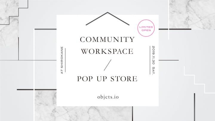 objcts.ioがコミュニティワークスペース併設型 ポップアップストアを白金にオープン