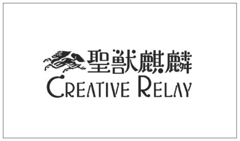 新進気鋭の映像作家らがキリンのシンボルを解釈 WEB動画「聖獣麒麟クリエイティブリレー」がスタート