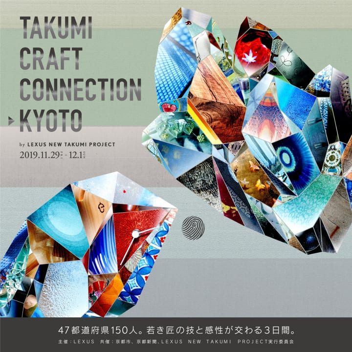 「TAKUMI CRAFT CONNECTION–KYOTO by LEXUS NEW TAKUMI PROJECT」開催 隈研吾ら世界的クリエイターの全5回…