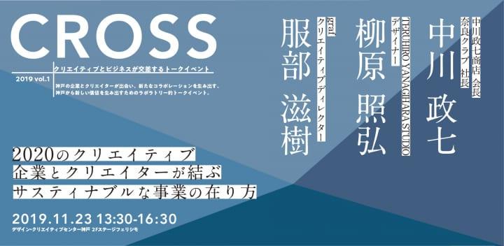クリエイティブとビジネスが交差するトークイベント「CROSS」が開催 第一回目のゲストは中川政七、柳原照…