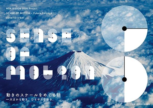 「動きの感覚=SENSE OF MOTION」を体感するフォーラム 日本精工が「NSK Future Forum 4」開催