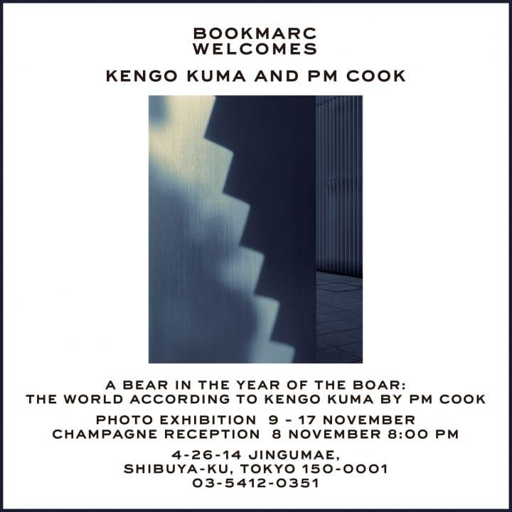 イギリス人建築写真家・pmクックによる「Edo」の写真展 「BOOKMARC」にて開催、隈研吾を招いてサイン会も