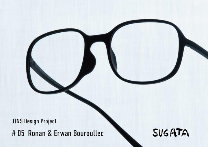 JINS Design Project 第5弾、パリのデザインユニットによる 「JINS×Ronan&Erwan Bouroullec」が登場