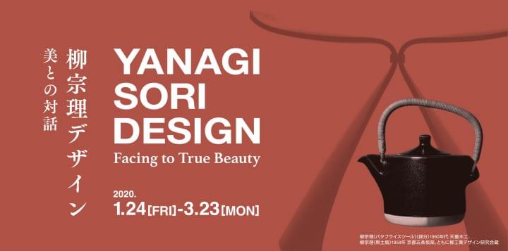 島根県立美術館にて柳宗理デザインの全貌に迫る展覧会 「柳宗理デザイン 美との対話」が開催