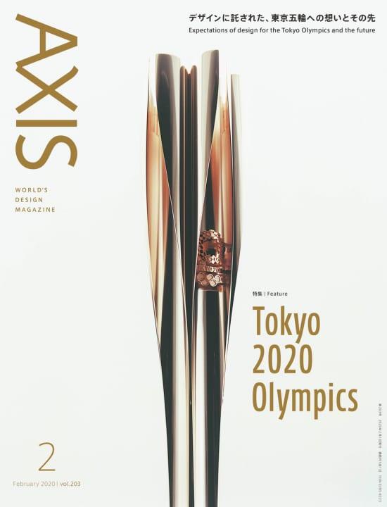 デザイン誌「AXIS」最新号(203号) 2019年12月28日(土)発売です!