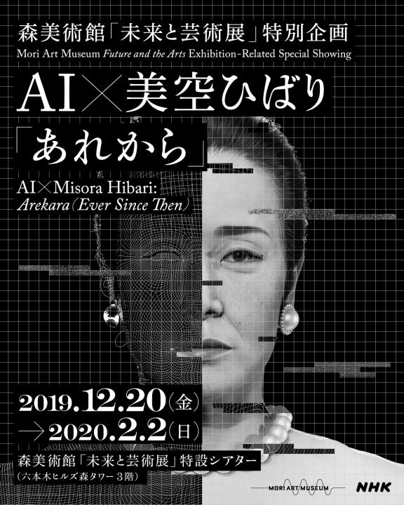 森美術館で特別企画「AI×美空ひばり『あれから』」が公開 AIで再現した歌声と3D・超高精細映像でよみがえる