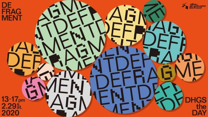 デジタルハリウッド大学大学院 2019年度成果発表会 「DEFRAGMENT –DHGS the DAY-」開催