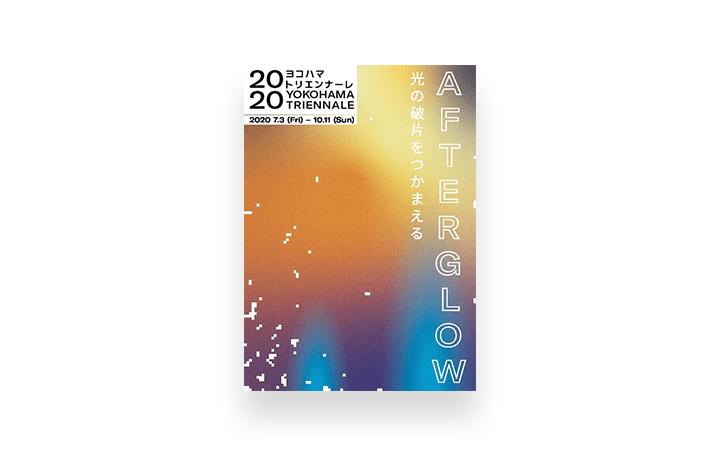 ヨコハマトリエンナーレ2020が開催 タイトルは「Afterglow ー 光の破片をつかまえる」に決定