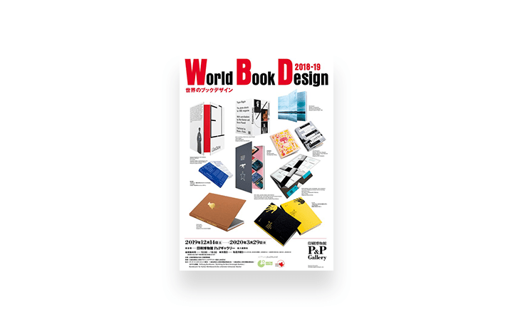 印刷博物館 P&Pギャラリーで 「世界のブックデザイン2018-19」展開催