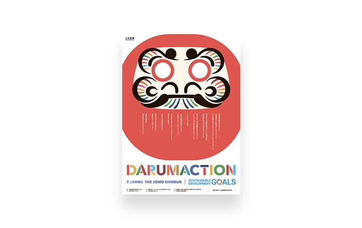 上毛新聞社のプロジェクト「DARUMACTION」開始 高崎だるまの七転び八起きを「SDGs」と結びつける