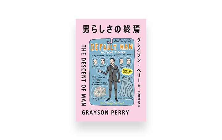 「男」に悩むすべての人への一冊 グレイソン・ペリー著「男らしさの終焉」登場