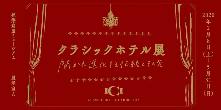 建築倉庫ミュージアムにて企画展 「クラシックホテル展 -開かれ進化する伝統とその先-」が開催