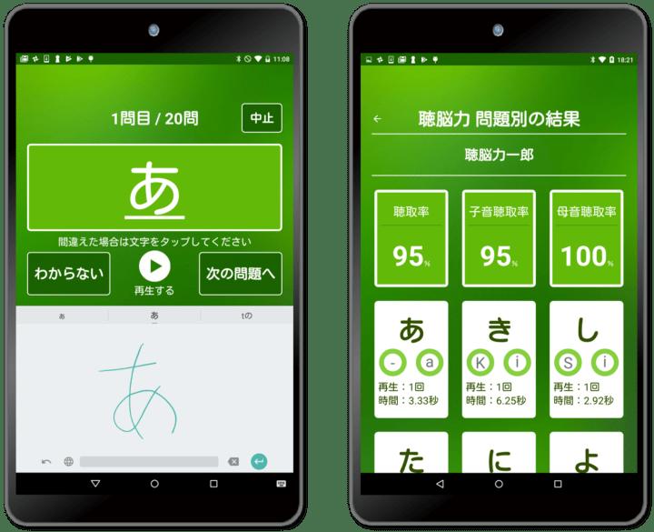 語音の聞き取りクイズで「聴きとる脳力」をチェック アプリ「みんなの聴脳力チェック」がAndroidベータ版…