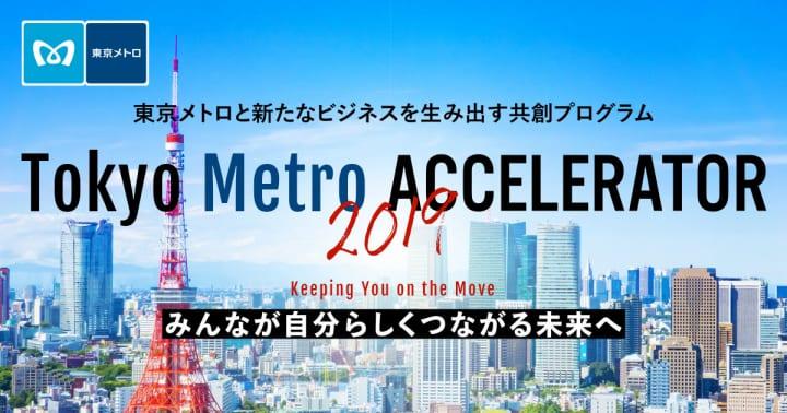 東京メトロのオープンイノベーションプログラム 「Tokyo Metro ACCELERATOR 2019」エントリー募集