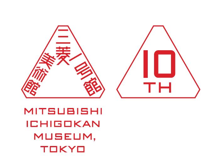 三菱一号館美術館が2020年で開館10周年 服部一成による10周年ロゴも誕生