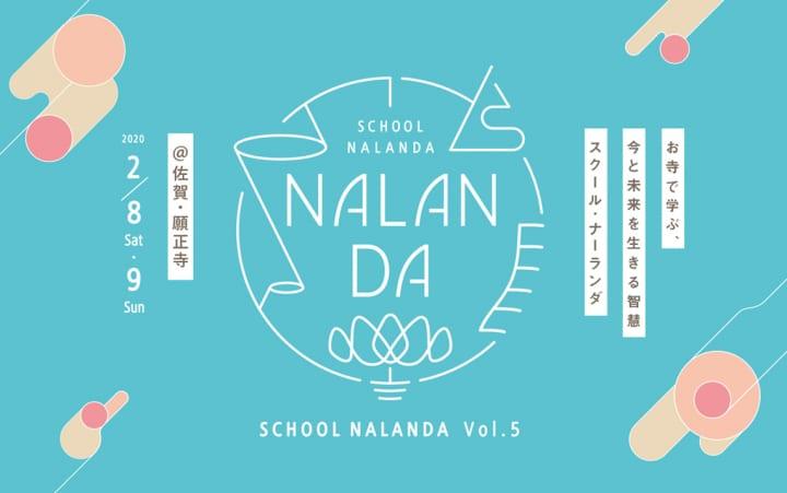 仏教をはじめ多様な分野から現代を生き抜く智慧を横断的に学ぶ 「スクール・ナーランダ」が佐賀で開催