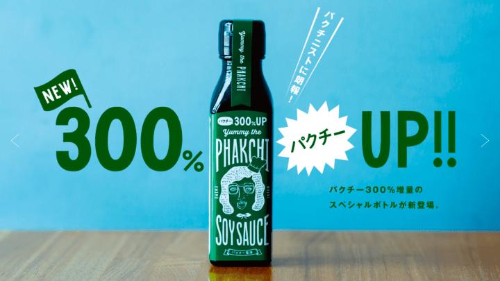 万能調味料「パクチー醤油」がパクチーを300%増量 「Yummy the Phakchi Soy Sauce 300」が登場