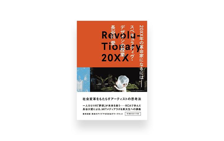 長谷川愛が教える思索トレーニングブックが刊行 「20XX年の革命家になるには──スペキュラティヴ・デザイン…