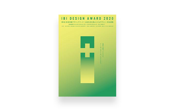 第5回 医美同源デザインアワードが開催 2020年3月2日(月)まで応募作品を募集