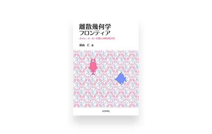 タイルの模様についての考察が満載 秋山仁による「離散幾何学フロンティア」が登場
