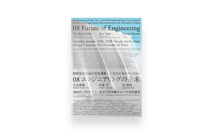 隈研吾最終連続講義「工業化社会の後にくるもの」 第8回「エンジニアリングの未来」開催