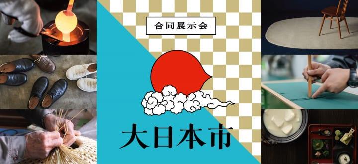 工芸の未来を背負う気鋭のブランドが登場 中川政七商店による合同展示会「大日本市」が開催